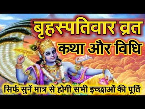 Brihaspativar Vrat Katha / गुरुवार व्रत कथा /Thursday Vrat Katha aur vidhi