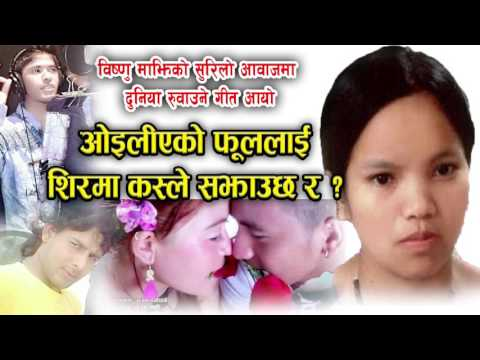 New Hit Song/Oiliyeko Phul/Bishnu Majhi & Santosh Baniya