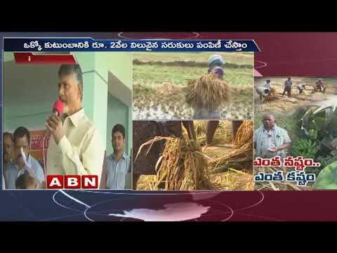 తుఫాన్ బాధితులకు రూ 2వేల విలువైన సరుకులు పంపిణీ | CM Chandrababu Naidu  | ABN Telugu