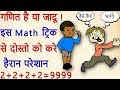 Amazing Math Trick in Hindi   Maths Magic   Math Puzzle Only For Genius   Logical Puzzle