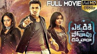 Ekkadiki Pothavu Chinnavada Telugu Full Movie | Nikhil, Hebah Patel, Avika Gor