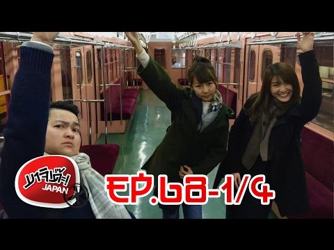 EP.68 - TOKYO METRO