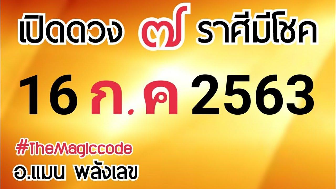 เปิดดวง 7 ราศีมีโชค 16 กรกฎาคม 2563 🎯#หมอแมนพลังเลข ⭐The Magiccode ⭐