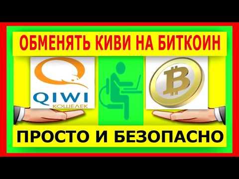 Как обменять Рубли на Биткоины через Киви (qiwi) кошелек. Моментально! Видео инструкция