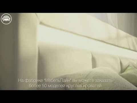 """""""Август"""" - круглая кожаная кровать со столиками, подсветкой, usb зарядным устройством."""