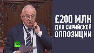 £200 млн на «умеренную оппозицию» в Сирии — в палате лордов недовольны расходами Великобритании