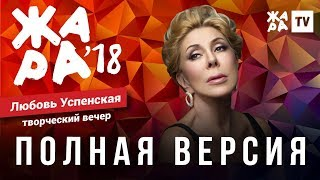 ЖАРА В БАКУ 2018 / ТВОРЧЕСКИЙ ВЕЧЕР ЛЮБЫ УСПЕНСКОЙ