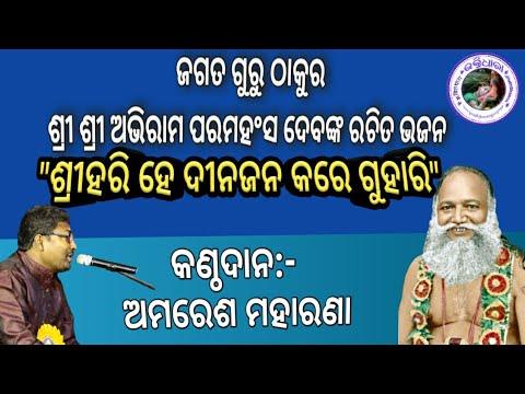 THAKUR ABHIRAM PARAMAHANSADEV BHAJAN
