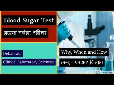 blood-sugar-test,-why,-when-&-how-(bengali)-রক্তের-শর্করা-পরীক্ষা,-কেন,-কখন-এবং-কিভাবে