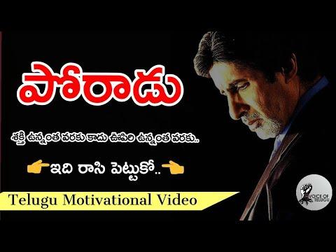 Million Dollar Words 008 Top 15 Quotes In World In Telugu Motivational Video Voice Of Telugu