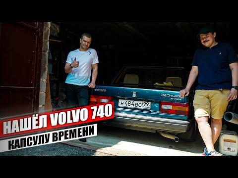 7 лет в гараже! Забираем уникальную Volvo 740. Будем оживлять капсулу времени!