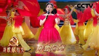 [颂歌献给党]《再一次出发》 演唱:阿鲁阿卓 表演:江苏省青年歌舞团  CCTV综艺