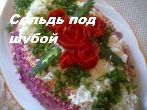 Как украсить салат  Селедка под шубой  на ПРАЗДНИЧНЫЙ СТОЛ .
