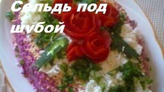 """Как украсить салат """" Селедка под шубой """" на ПРАЗДНИЧНЫЙ СТОЛ ."""