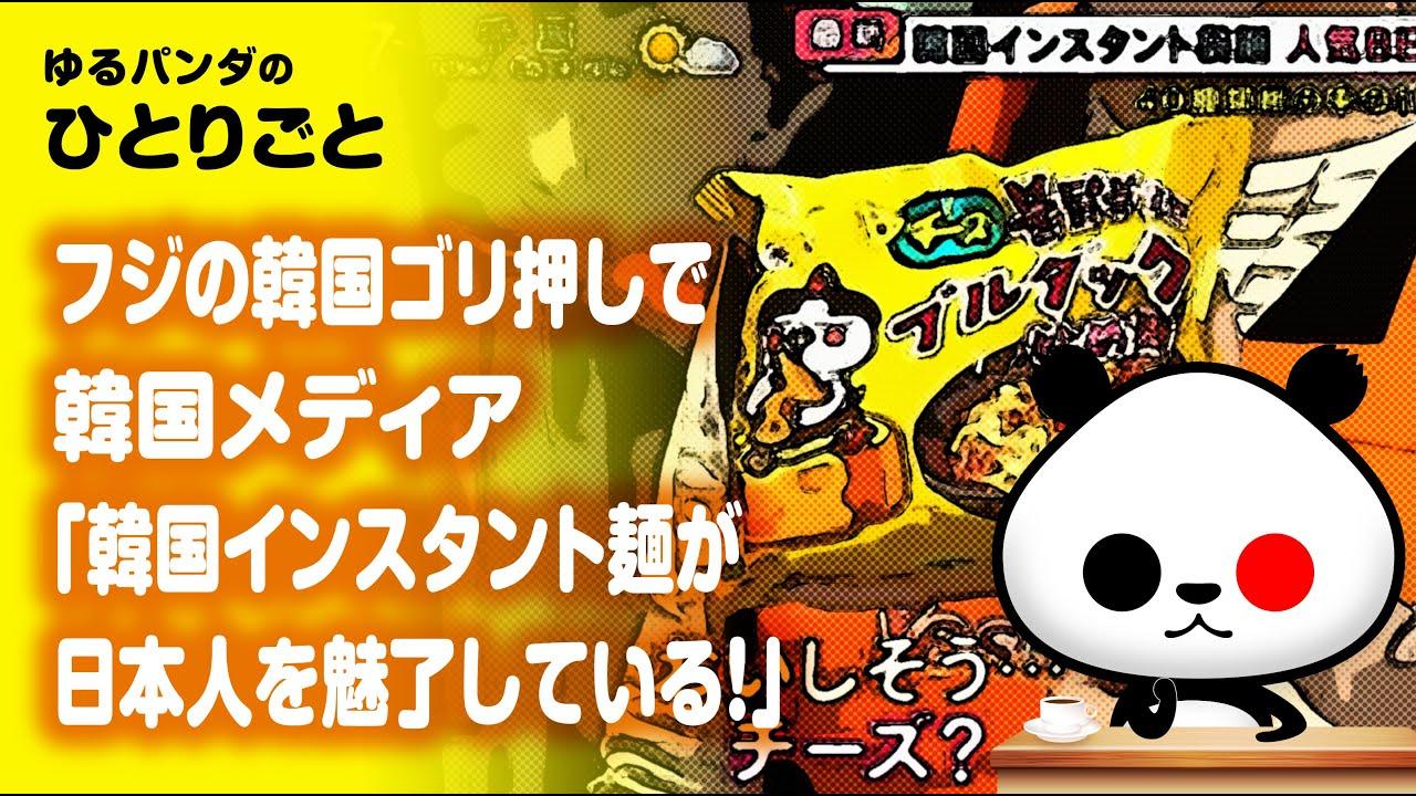 ひとりごと「K国メディア『K国インスタント麺が日本人を魅了している!』」