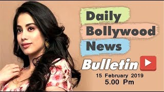 Latest Hindi Entertainment News From Bollywood | Janhvi Kapoor | 15 February 2019 | 5:00 PM