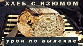 Подовый хлеб на закваске с изюмом Полный урок Печём на своей кухне