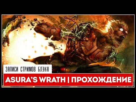 Японский Бог Войны! | Asura's Wrath [Гнев Асуры] Полное прохождение