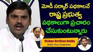 AP BJP Leader Vishnu Vardhan Reddy Allegations On Jagan Govt Welfare Schemes | BJP Vs YSRCP War