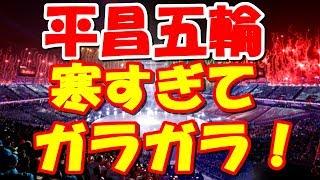 平昌オリンピック開会式始まる!空席を埋めるため無料チケットを配布も客席ガラッガラ シンキークネフト 検索動画 13