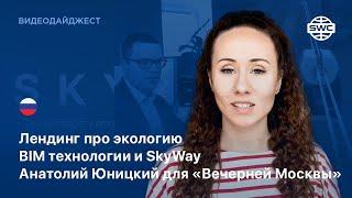 #207  Лендинг про экологию  BIM технологии и SkyWay  Анатолий Юницкий для «Вечерней Москвы»