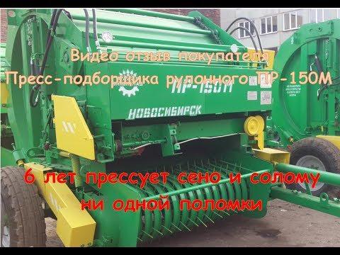 Видео отзыв пресс-подборщика ПР-150М из Иркутской области, г. Тулун