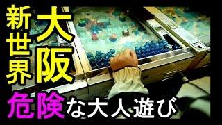 【大阪・新世界】危険な大人遊び!18歳未満はダメ(スマートボールニュースター)