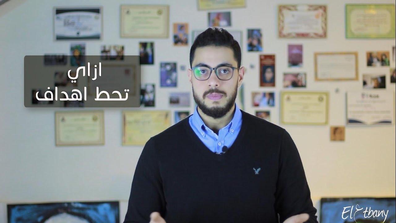 ازاي تحط اهداف لنفسك | عبدالعزيز محمد الألفي |