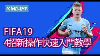 FIFA19 4招新操作快速入門教學+新歐聯入場畫面!