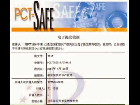 Infrared switch pet heating pad--China patent  & PCT Application documents