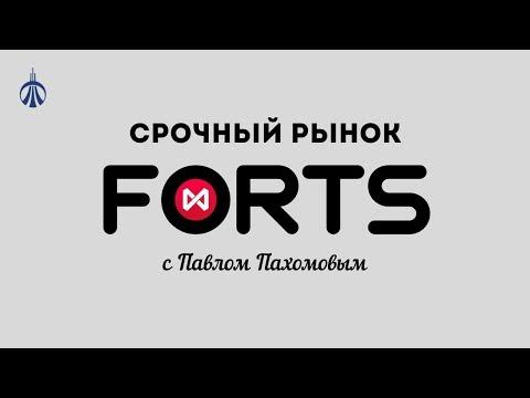 Срочный рынок Московской Биржи. Фьючерсы и опционы.