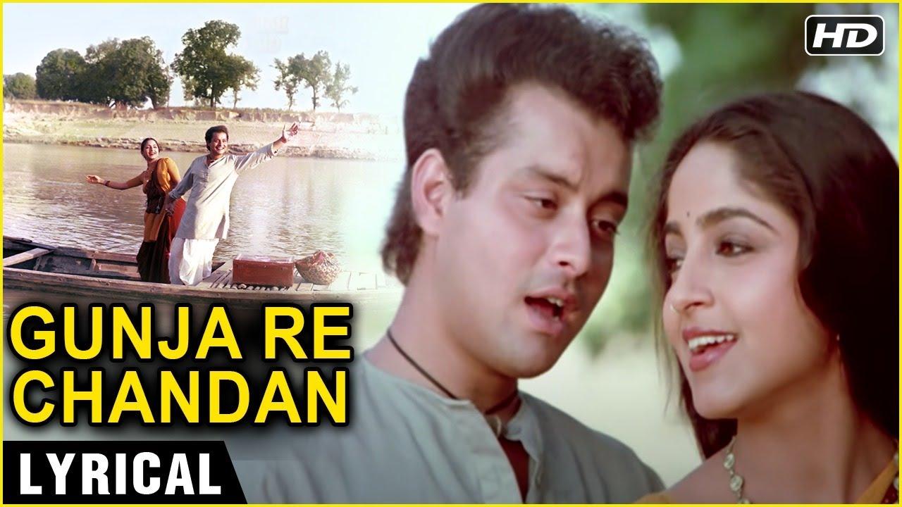 Gunja Re Chandan | Lyrical (HD) | Nadiya Ke Paar | Sachin & Sadhana Singh | Hemlata | Suresh Wadkar