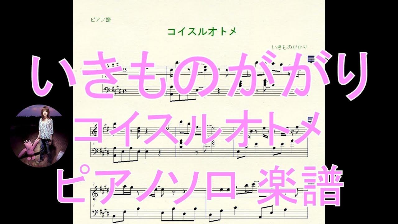 コイスルオトメ(ピアノ譜) - ...