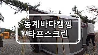 11월 바다캠핑 | 버팔로타프스크린 | 첫캠핑 언니네와…