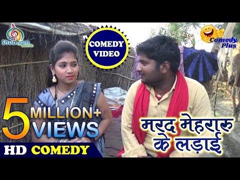 01-COMEDY VIDEO | मरद मेहरारू के लड़ाई | Marad Mehraru Ke Lad
