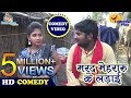01-COMEDY VIDEO | मरद मेहरारू के लड़ाई | Marad Mehraru Ke Ladai | Bhojpuri Comedy 2018