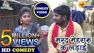 COMEDY VIDEO | मरद मेहरारू ...