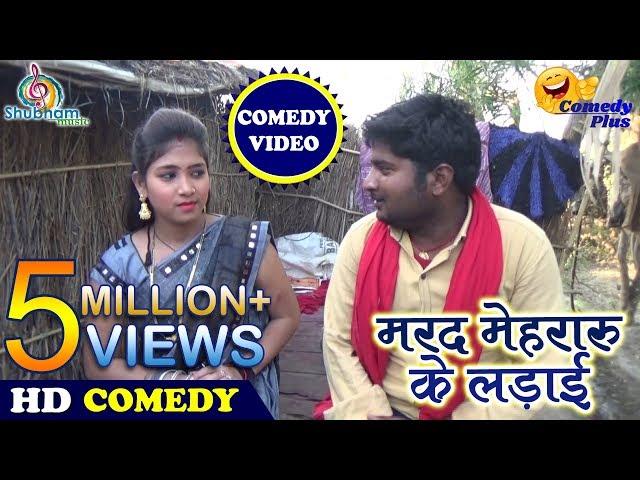 01-COMEDY VIDEO   मरद मेहरारू के लड़ाई   Marad Mehraru Ke Ladai   Bhojpuri Comedy 2018