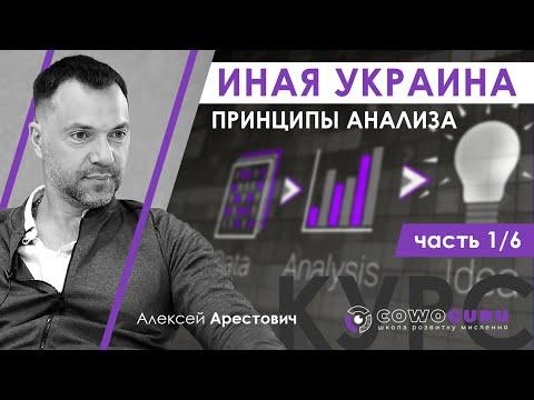 Арестович: 'Иная Украина'