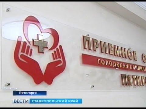 Городская больница Пятигорска преобразится в этом году