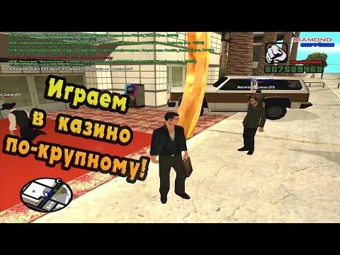 Булкин играет в SAMP #106 - Играем в Казино По-Крупному!