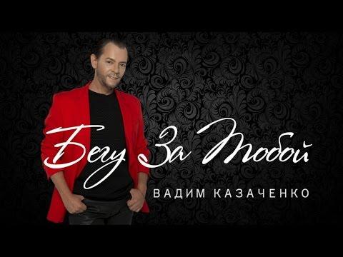 Всё сначала, Вадим Казаченко mp3
