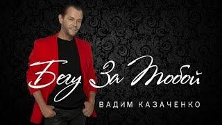 Вадим Казаченко - Бегу за тобой (official lyric video)
