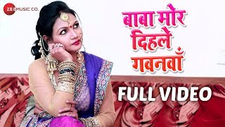 बाबा मोर दिहले गवनवाँ Baba Mor Dihale Gawnawa - Full Video   Alka Jha   Ashish Verma