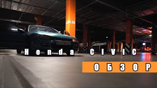 Honda Civic |1995| Обзор от Эдуардовича