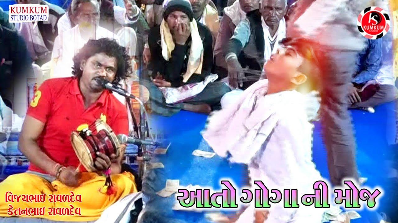 આતો ગોગા ની મોજ || Live in Jali (Vankaner) 03 || વિજયભાઈ રાવળદેવ || કેતનભાઈ રાવળદેવ