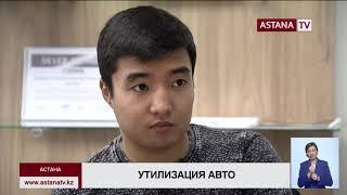 Более 10 млрд тенге выплатили казахстанцам  за сдачу старых авто на утилизацию с 2016 года