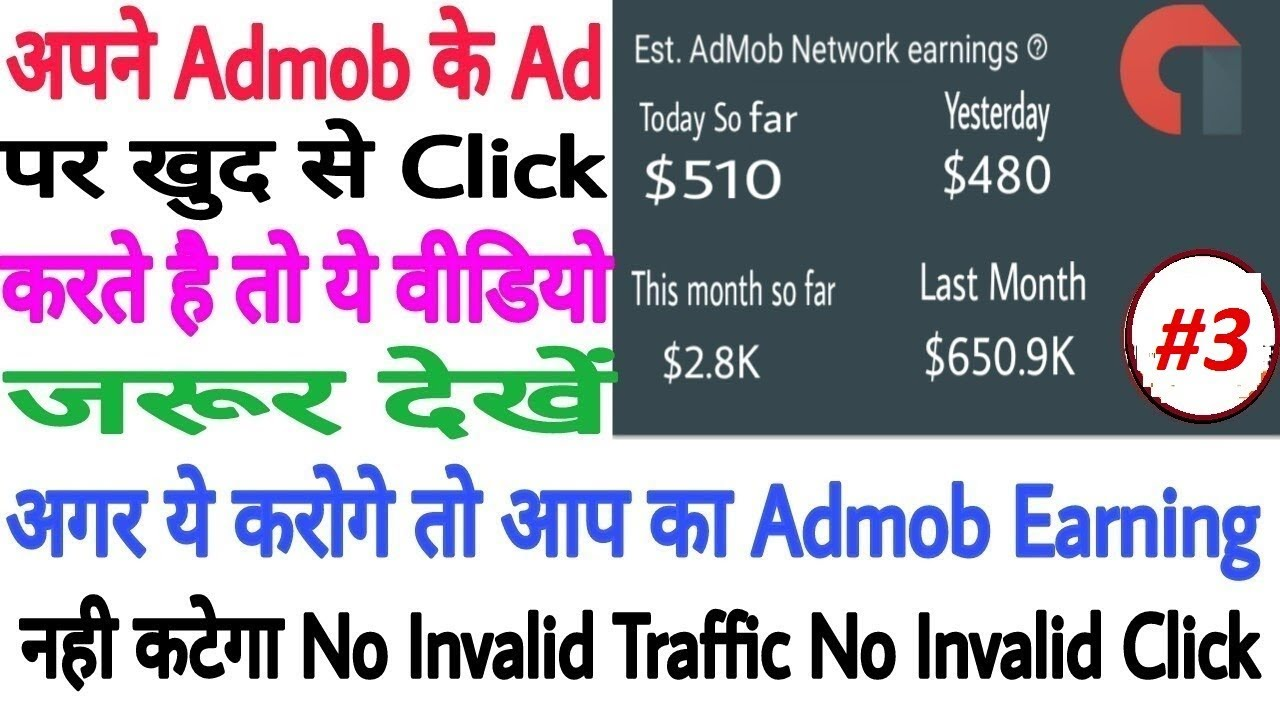 Google se kaise bache | No Lost earning by Invalid traffic!! Full balance  from admob Part #3