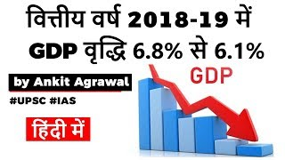 GDP growth rate of India for 2018-19 revised downwards to 6.1% from 6.8%, Current Affairs 2020