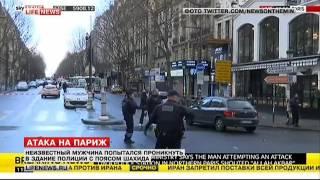 Париж - очередной теракт 7 января, годовщина шарли